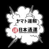 ヤマト運輸 vs. 日本通運 口コミ分析でわかる働きがい・働きやすさ対決