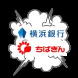 地銀対決 横浜銀行 vs. 千葉銀行 働きがいがある・働きやすいのはどっち?【口コミ分析】