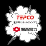 東京電力 vs 関西電力 働きがいがある・働きやすいのはどっち?【口コミ分析】