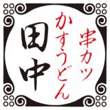 【19年11月期】増収増益の串カツ田中ホールディングス 大型借入で積極的な新規出店続ける