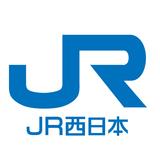 【面接対策】JR西日本(西日本旅客鉄道)の中途採用面接では何を聞かれるのか