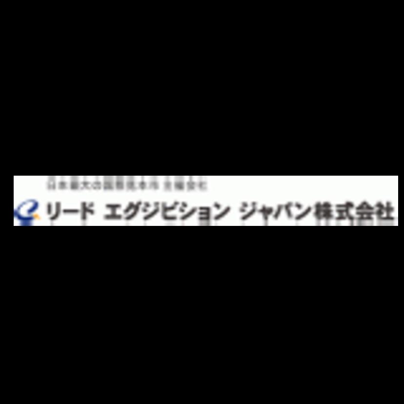 【面接対策】リード エグジビション ジャパンの中途採用面接では何を聞かれるのか